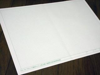 タロー公認一級建築士設計製図試験解答用紙