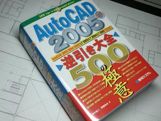 AutoCAD 2005逆引き大全500の極意