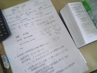 構造計算書の作成中