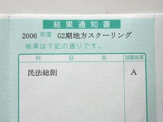 2006年度G2期地方スクーリング試験結果