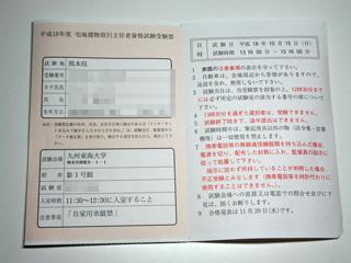 宅地建物取引主任者試験受験票